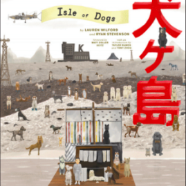 The Wes Anderson Collection, isle of dogs
